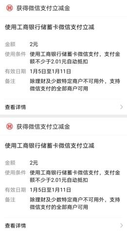 四川工商银行,免费领取多份微信立减金,附教程!  四川工商银行 免费领取 微信立减金 教程 免费赚钱 第3张