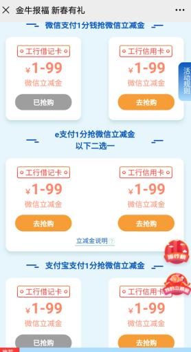四川工商银行,免费领取多份微信立减金,附教程!  四川工商银行 免费领取 微信立减金 教程 免费赚钱 第2张