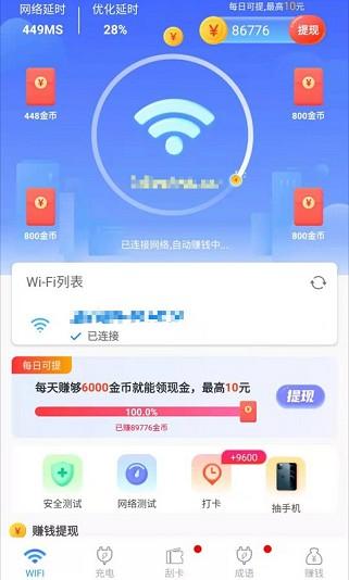 Wi-Fi福利app、我家养猪场app,秒提0.6红包!  Wi-Fi福利app 我家养猪场app 秒提0.6红包 免费赚钱 第1张