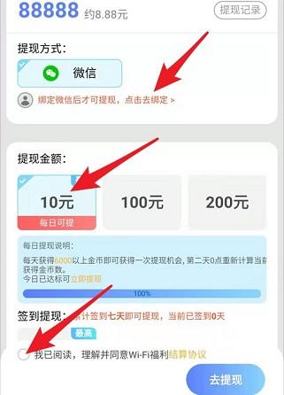 Wi-Fi福利app、我家养猪场app,秒提0.6红包!  Wi-Fi福利app 我家养猪场app 秒提0.6红包 免费赚钱 第2张