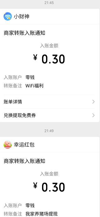 Wi-Fi福利app、我家养猪场app,秒提0.6红包!  Wi-Fi福利app 我家养猪场app 秒提0.6红包 免费赚钱 第5张