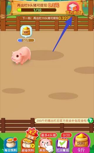Wi-Fi福利app、我家养猪场app,秒提0.6红包!  Wi-Fi福利app 我家养猪场app 秒提0.6红包 免费赚钱 第3张
