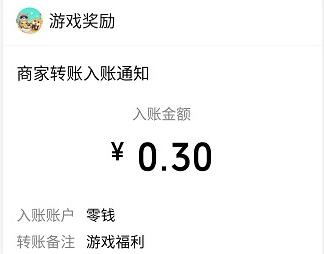 贝壳赚app,首富飞机app,免费赚0.6元以上微信红包!  贝壳赚app 首富飞机app 微信红包 免费赚钱 第3张