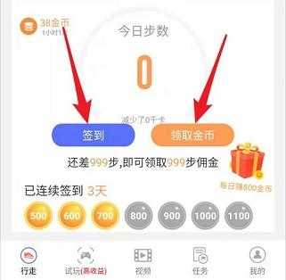 走路赚吧app:每天看3个视频就能提现0.3元的软件!长期可玩!  走路赚吧app 每天看3个视频就能提现0.3元的软件 长期项目 第3张