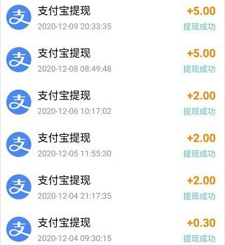 走路赚吧app是真的吗?真正的走路赚钱APP,每天可赚0.3并提现!  走路赚吧app是真的吗 走路赚钱APP 0.3元 第4张