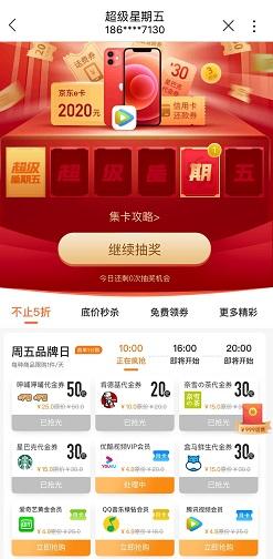 中国联通手机营业厅,每周五0.01元购视频会员!  中国联通手机营业厅 中国联通 1分钱购视频会员 第1张
