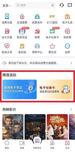 交通银行app,免费领取20元话费券攻略!  交通银行app 免费领取 话费券 攻略 第1张