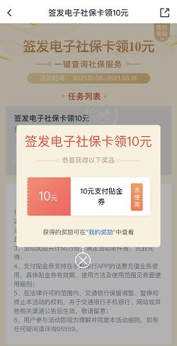 交通银行app,免费领取20元话费券攻略!  交通银行app 免费领取 话费券 攻略 第2张