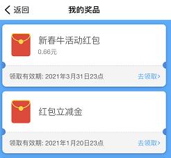 钉钉app:新老用户免费领0.66元支付宝红包!  钉钉app 免费领支付宝红包 免费赚钱 第2张