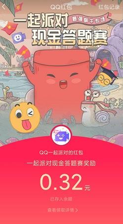 手机QQ,一起派对,现金答题赛活动,免费领红包!  手机QQ 一起派对 现金答题赛活动 免费领红包 第2张
