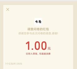 上海研究院,免费领取1个微信红包!