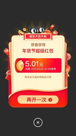 淘宝,2021年货节超级红包活动,免费领购物红包!