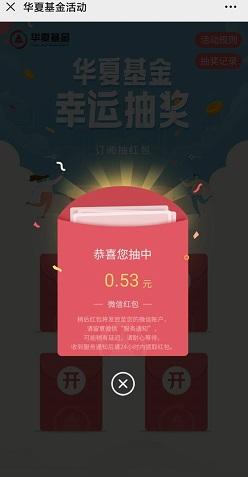 华夏基金,免费领取微信红包!