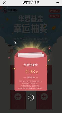 华夏基金,免费送红包活动,可领2个微信红包!