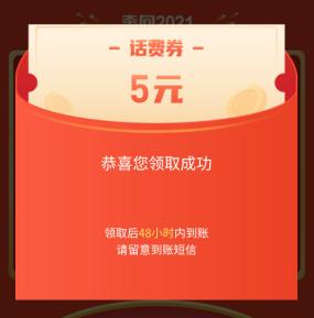 中国电信直接领取5元话费券,充10元可用!  中国电信 话费券 免费领取 第3张