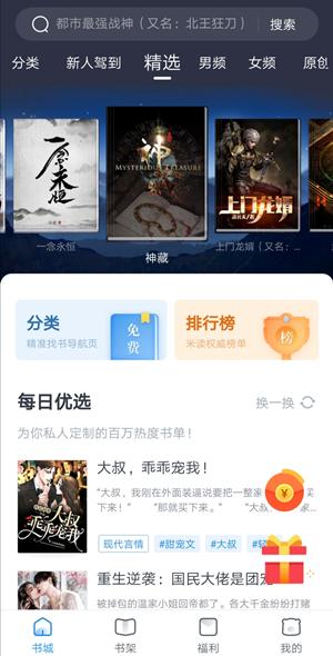 米读极速版app100元活动是真的吗?米读极速版app可以提现吗?