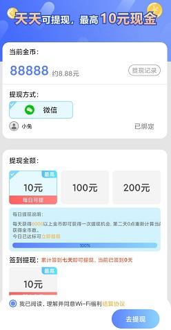 Wi-Fi福利app,每天可提现一次0.3元!