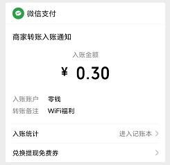 Wi-Fi福利app,每天可提现一次0.3元!  Wi-Fi福利app 手机赚钱 免费赚钱 第2张