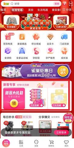 孩子王app,免费领优惠券,新用户最低1元包邮买纸巾等!