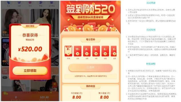 映客极速版app:签到66天可赚520元!