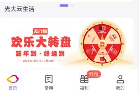 云缴费app,老用户免费领取5.8元缴费红包!