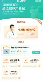 京东健康,1元买血糖仪,新人1分钱买联名药箱攻略!