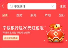 宁波银行旗下袋鼠钱包,新用户免费得20元以上红包!  宁波银行 袋鼠钱包 红包 免费赚钱 第1张