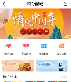 新华社app,领取一瓶剑南春!  新华社app 剑南春 免费领取 第1张