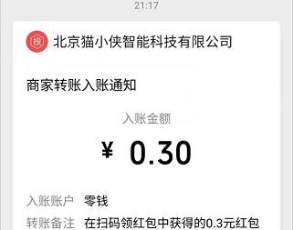 魔镜智美公众号,扫码免费拿0.3元!  魔镜智美公众号 扫码免费拿红包 第3张