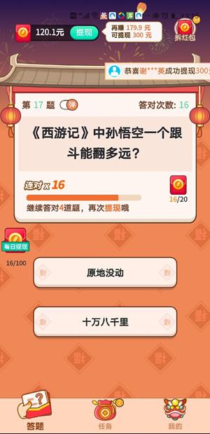 答题大赢家app真的能赚钱吗?答题大赢家app300元能提现吗?