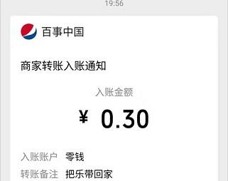 百事可乐,新年红包,目前必中0.3元!  百事可乐 新年红包 免费赚钱 第3张