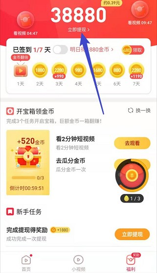 红云视频极速版app、爆金战机app,秒赚0.6元!  红云视频极速版app 爆金战机app 免费赚钱 第2张