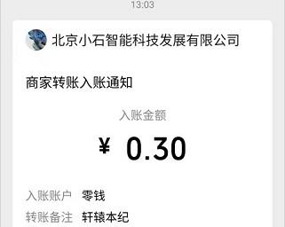 轩辕本纪APP:山海经模式,秒提0.3元!  轩辕本纪APP 山海经模式 秒提0.3元 免费赚钱 第4张