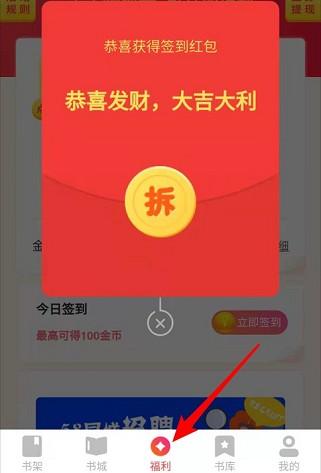 阅友小说极速版APP,秒提1元微信红包!