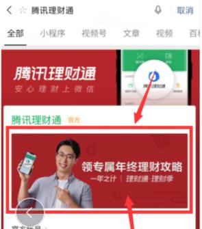 微信腾讯理财通,做简单任务得现金红包!