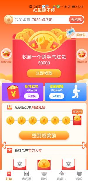 红包赚不停app赚钱是真的吗?红包赚不停app能提现吗?
