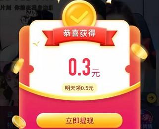 羚萌直播app:秒提0.3元,第二天签到再提1元!