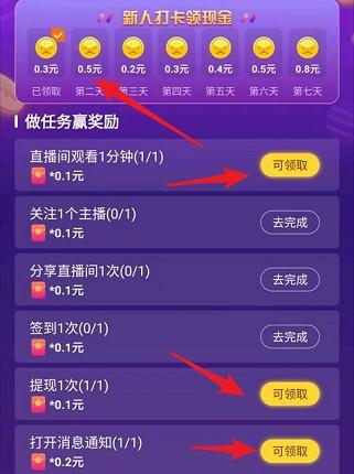 羚萌直播app:秒提0.3元,第二天签到再提1元!  羚萌直播app 秒提0.3元 免费赚钱 第3张