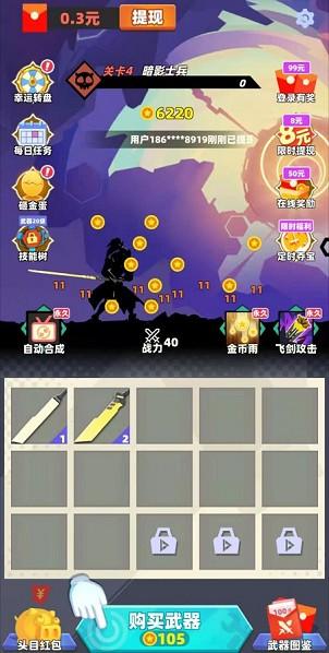 亿万战场app、欢喜消消消app,秒提0.6元!