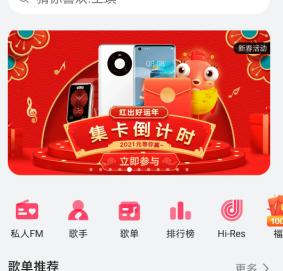 华为音乐集卡活动,必得5-2021元京东E卡!