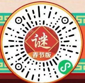 新春排行榜,猜灯迷游戏,秒提0.3元!