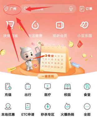 中国农业银行,两个简单活动,免费赚6元!