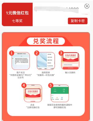 中国农业银行,两个简单活动,免费赚6元!  中国农业银行 活动 免费赚钱 第2张