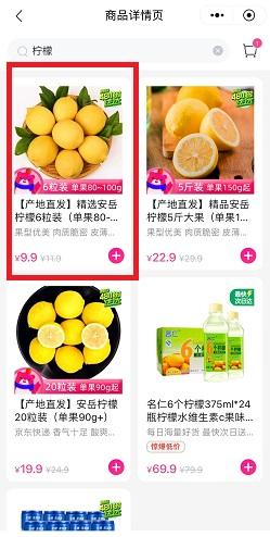 招商银行,0.01元包邮购柠檬到家!