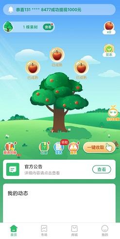 阳光果园app,新用户免费赚20元以上!