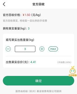 阳光果园app,新用户免费赚20元以上!  阳光果园app 免费赚钱 趣闲赚 第2张