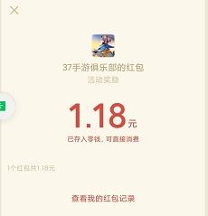 绝世仙王手游,免费领1-198元微信红包!