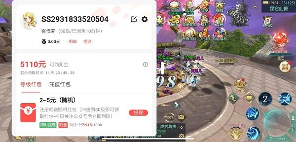 白蛇传手游,玖柒互娱旗下的游戏,免费赚2.7元以上!