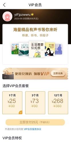 云听app:免费领930天会员教程!  云听app 云听app免费领会员教程 第1张