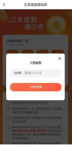 题拍拍app:登录签到3天免费领1Q币!  题拍拍app 免费领Q币 免费领取 第1张